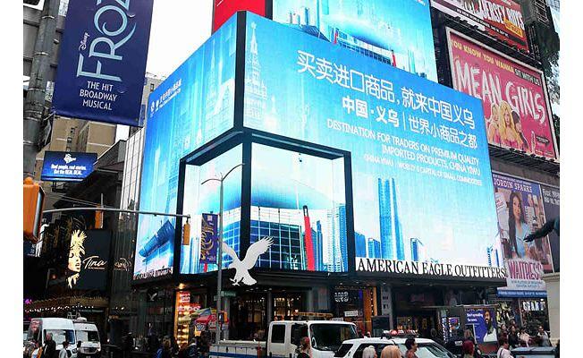 """""""Yiwu Çin Ticaret Şehri"""" markası New York Times Square'de tanıtıldı"""