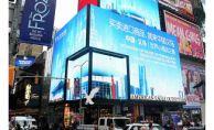 """Yiwu Çin Ticaret Şehri"""" markası New York Times Square#039;de tanıtıldı"""